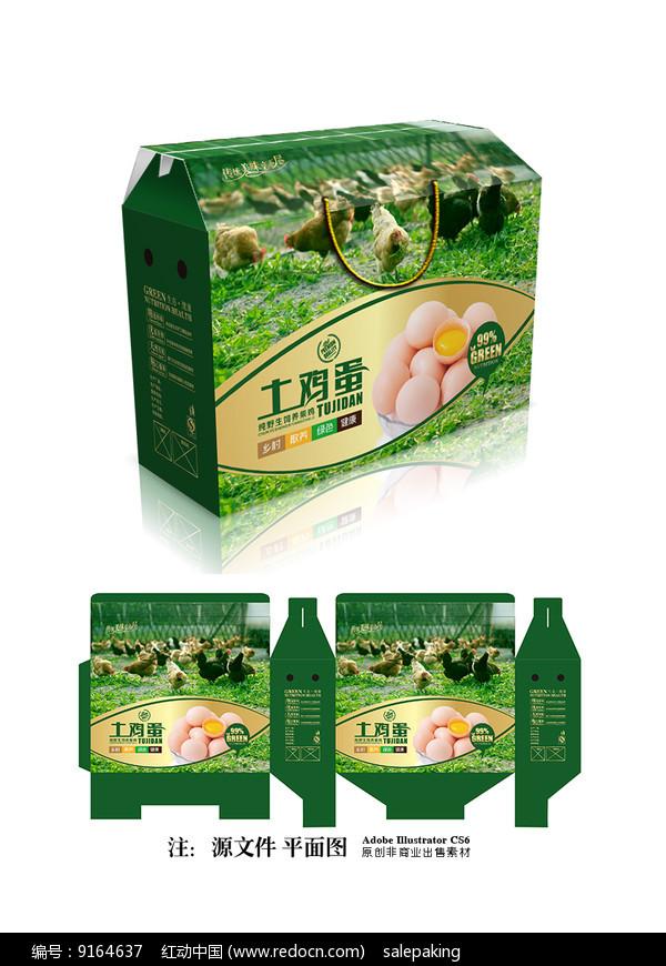 鸡蛋食品包装设计图片