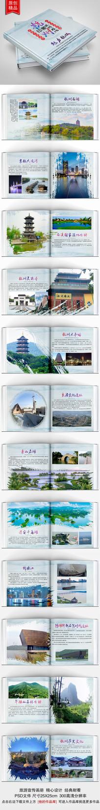 经典中国风杭州印象旅游画册