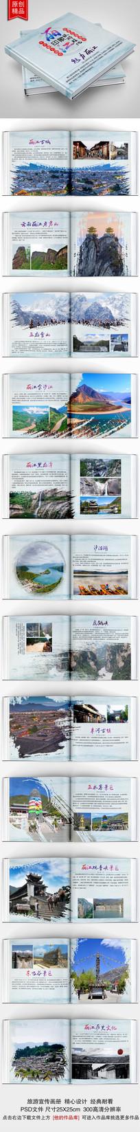 经典中国风丽江印象旅游画册
