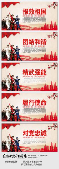军人文化宣传展板设计
