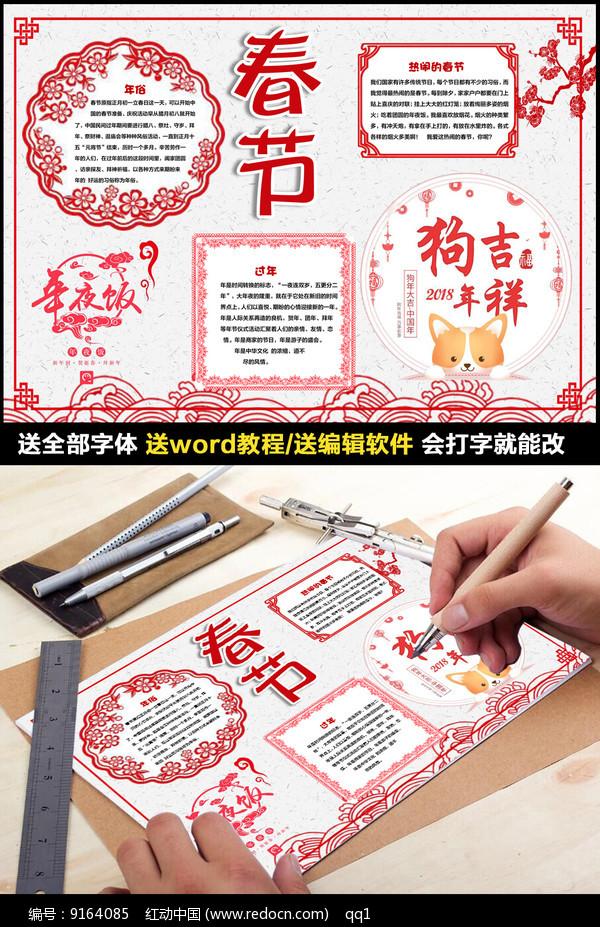 卡通狗年新年春节小报图片