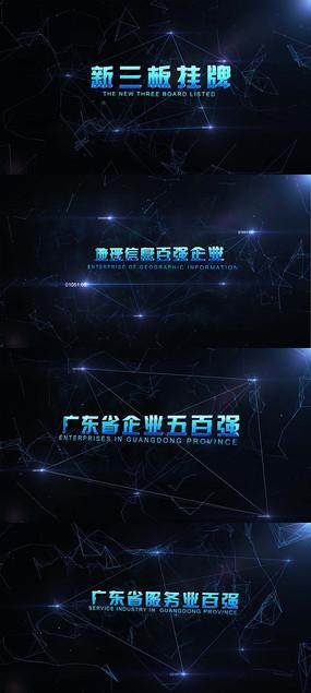 科技企业宣传片文字展示