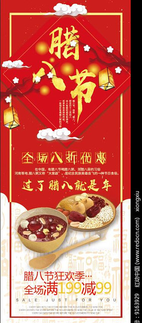 腊八节传统节日展架设计