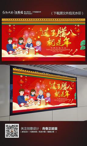 腊八节宣传海报设计