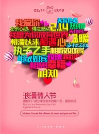 立体字心形浪漫情人节海报