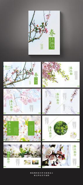绿色清新春季旅游画册