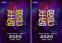 年度盛会海报设计