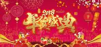 年货盛典新年促销年会展板
