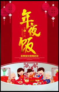 年夜饭海报设计