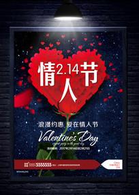 情人节活动海报设计