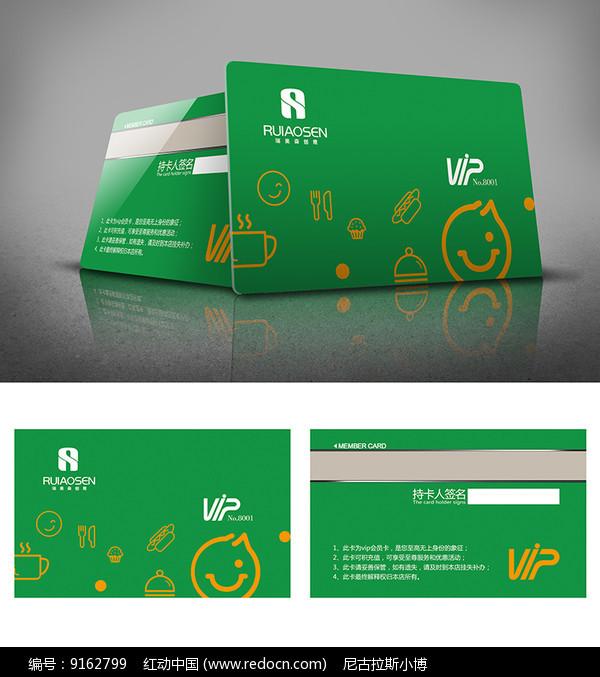 清新绿色餐饮VIP会员卡图片