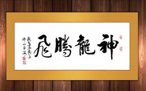 神龙腾飞书法作品装饰画