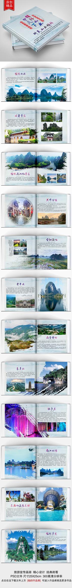 中国风旅游画册 PSD
