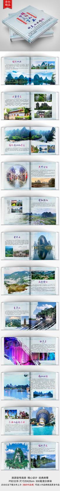 时尚桂林山水旅游宣传画册