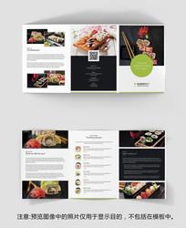 时尚简约美食宣传菜单三折页