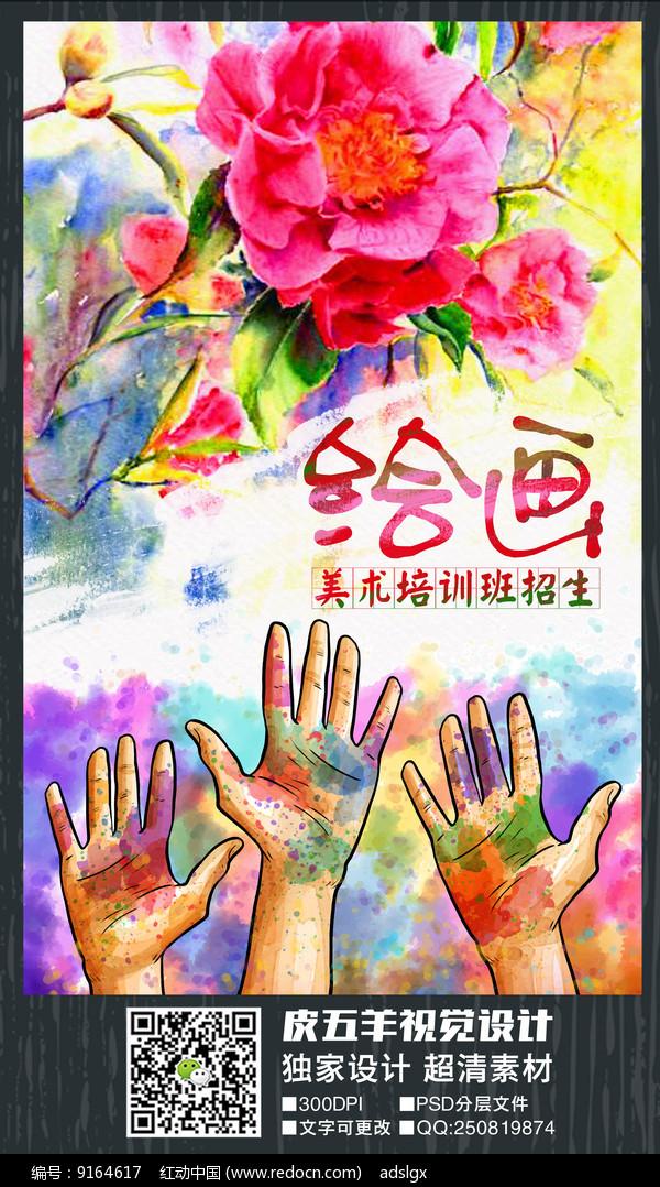 水彩绘画班招生海报图片