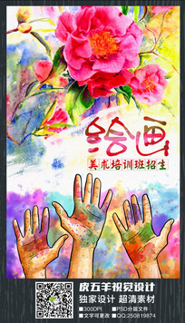 水彩绘画班招生海报