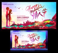 水彩情人节主题海报背景