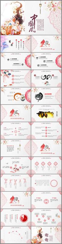 水彩中国风古典通用PPT模板
