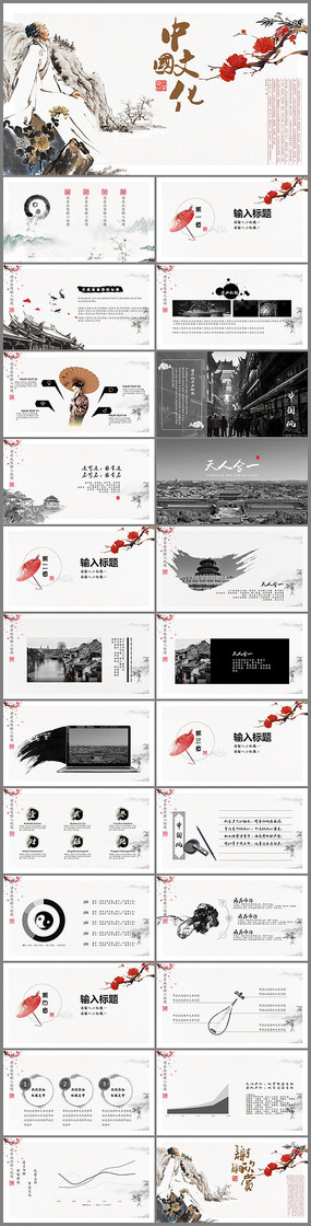 水墨古典中国风文化PPT模板