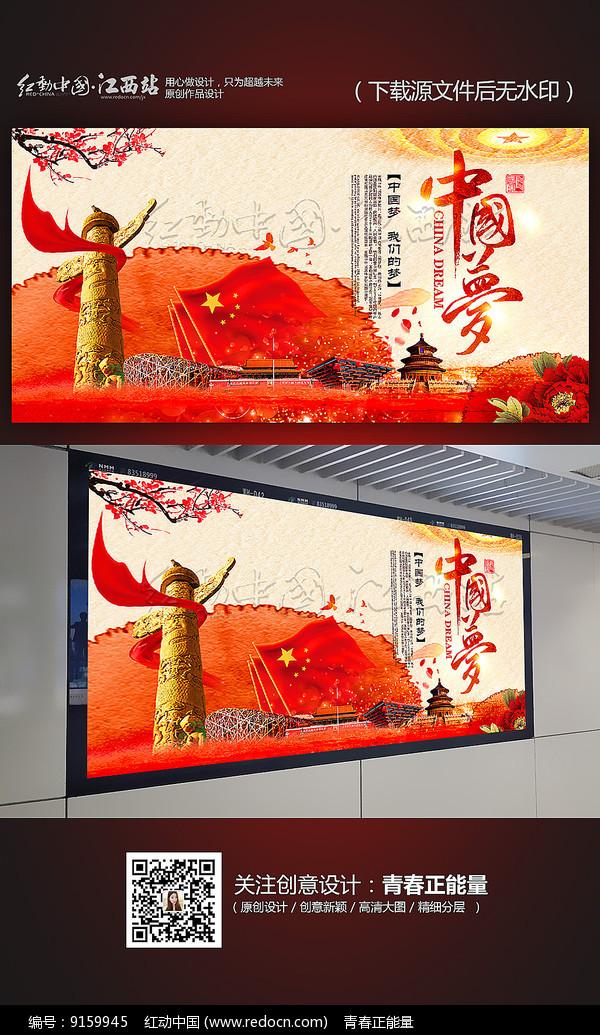 水墨中国风中国梦海报