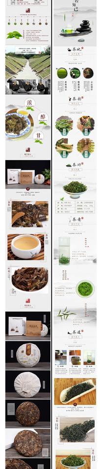 淘宝天猫茶叶详情页细节模板 PSD