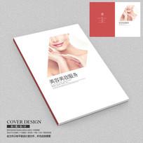 现代简约美容美妆服务画册封面