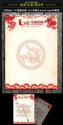 新年剪纸新年信纸贺卡背景