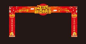 新年快乐春节拱门