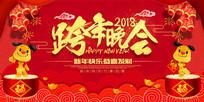 新年喜庆年欢跨年晚会舞台背景板