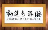 新中式书法作品装饰画