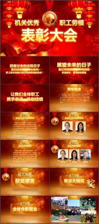 中国风表彰大会盛典PPT模板