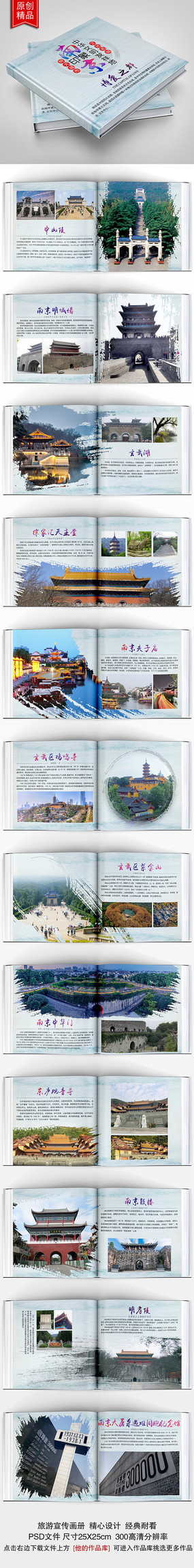 中国风南京印象旅游画册