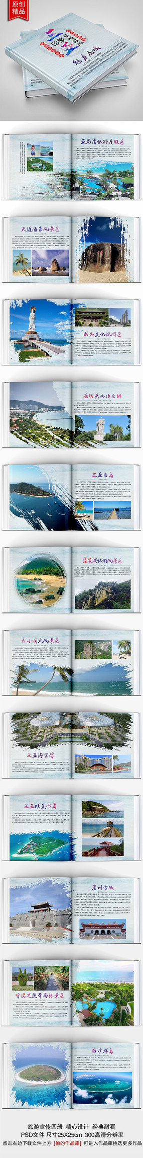 中国风三亚印象旅游画册
