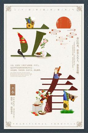 中国风新中式地产立春节气海报