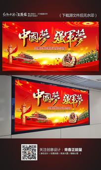 中国梦强军梦宣传展板