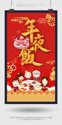最新喜庆年夜饭海报设计