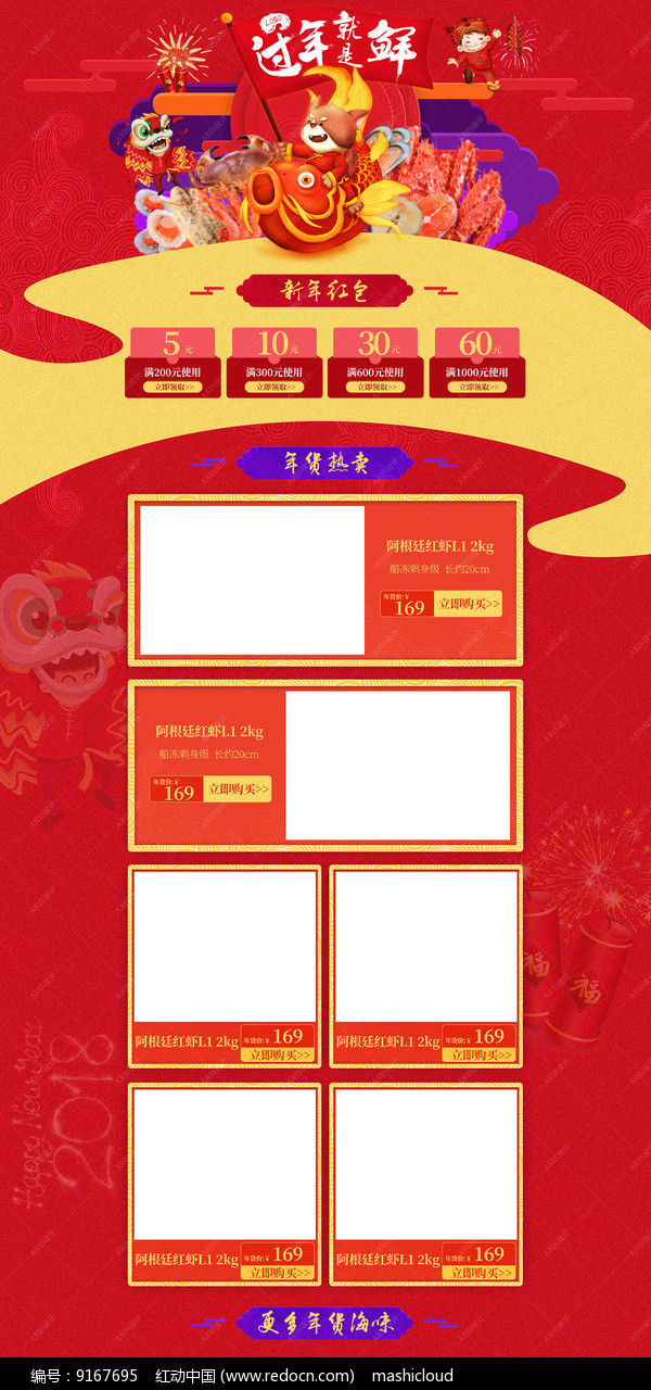 2018春节首页页面模板图片