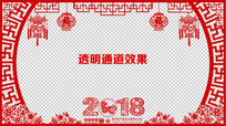 2018剪纸风格拜年视频遮罩