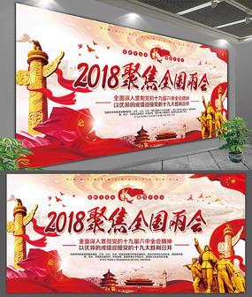 两会宣传展板 红色2018聚焦全国两会背景 简约2018聚焦全国两会海报