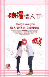 2018浪漫情人节促销海报设计