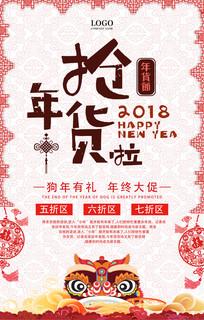 2018抢年货年货节海报