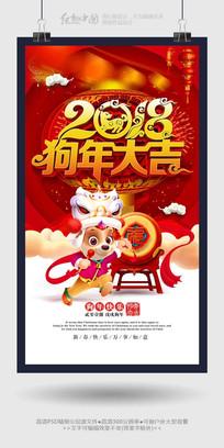 炫彩时尚2018狗年节日海报