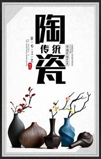 传统陶瓷海报设计