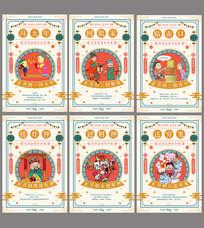 春节传统节日海报设计