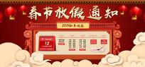 春节淘宝放假通知