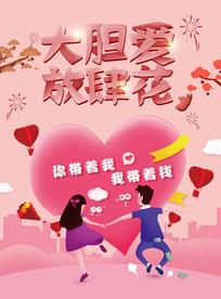 大胆爱放肆花情人节手绘海报