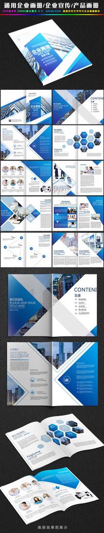 大气企业画册企业宣传册