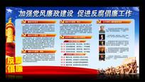 反腐倡廉党风廉政建设宣传栏