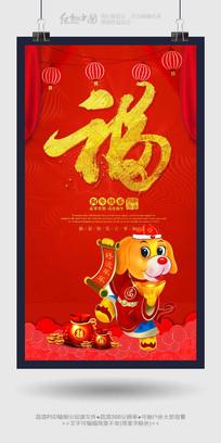 福狗迎新2018狗年海报